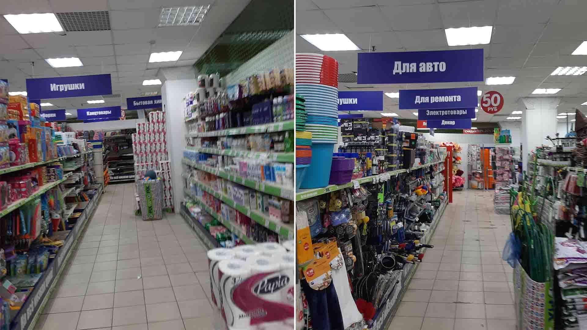Магазин Fix-Price
