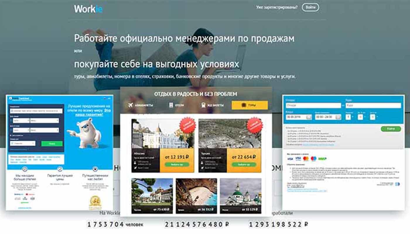 Отзыв о заработке на Workle. ru: развод или нет, обзор сайта