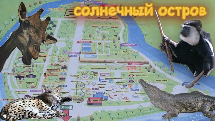 Парк «Солнечный остров» в Краснодаре, отзыв, цены, фото
