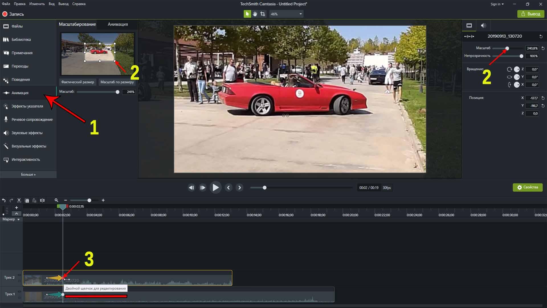 Анимация видео
