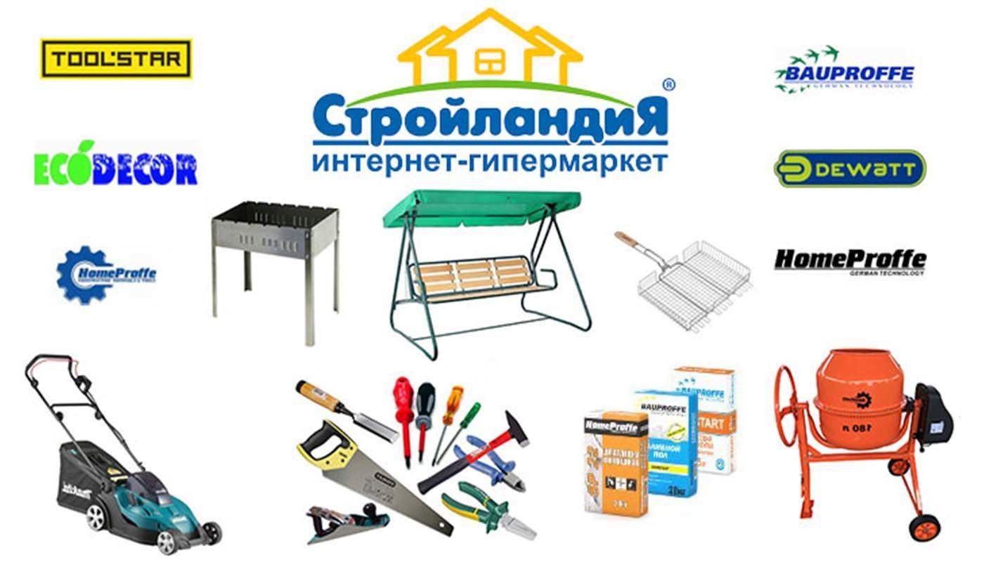 Интернет-магазин Стройландия: каталог товаров, цены, отзывы